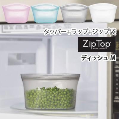 Zip Top ジップトップ ディッシュ M  ZipTop 保存容器 保存袋  タッパー