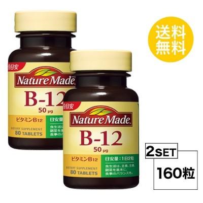 2個セット ネイチャーメイド ビタミンB12 40日分×2個セット (160粒) 大塚製薬 サプリメント nature made