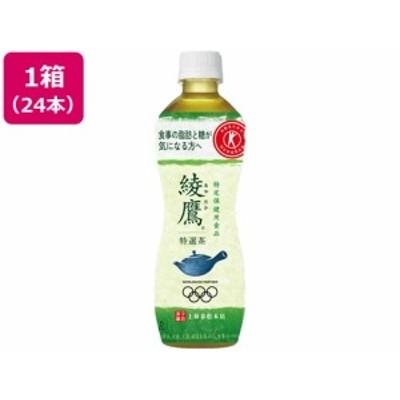 綾鷹 特選茶 500ml×24本 コカ・コーラ 34953