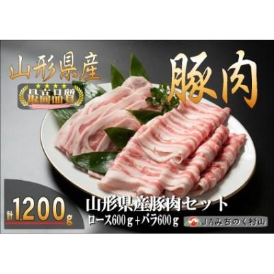 山形県産豚肉セット 計1200g