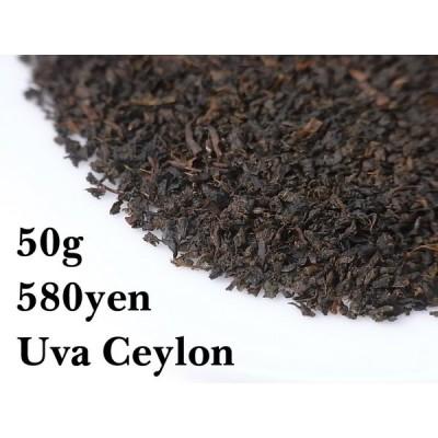 corona 紅茶 ウヴァ リーフ50g 世界三大紅茶 世界三銘茶 スリランカ セイロン