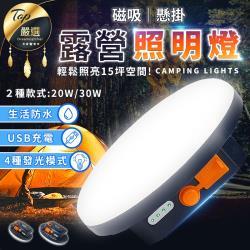 捕夢網-露營照明燈-標準款 贈磁鐵吸片 USB充電