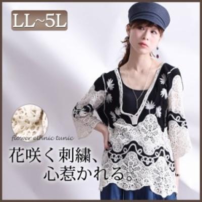 秋新作 繊細な刺繍でワンランク上の華やかさを、透かし編み刺繍入りトップス 大きいサイズ レディース 刺繍トップス 透かし編み 刺しゅう