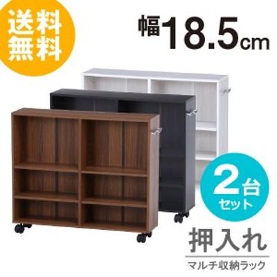 NEW 押入れマルチ収納ラック 18.5cm幅 FF-7518 [FB] 【お買い得2台セット】【送料無料】