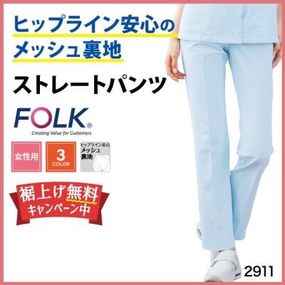 ストレートパンツ ストレッチ 女性 レディース 医療 看護 介護 通気性 透けにくい スリム スタイルアップ きれい FOLK フォーク 2911 裾上げ