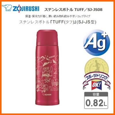 ZOJIRUSHI SJ-JS08-RA レッド 象印 ステンレスボトル TUFF コップ付きタイプ 0.82L(820ml) / ボトルの内面にはサビに強いフッ素コート