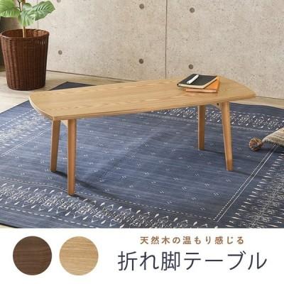 折れ脚テーブル 座卓 折脚 完成品 長方形 幅95cm 木製 シンプル 折りたたみテーブル 折りたたみ式 座敷机 折り畳み リビングテーブル MT-6421