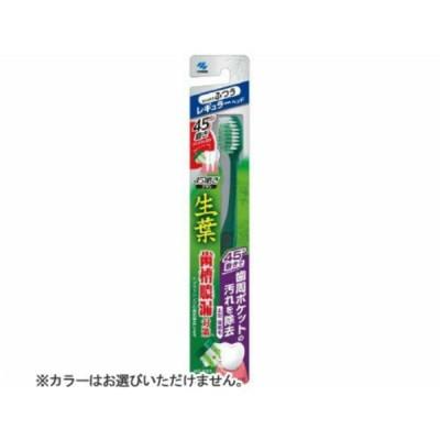 小林製薬 生葉45°磨きブラシ レギュラー ふつう 1本入 ※色は選べません。