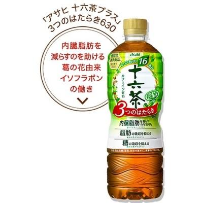[48本]アサヒ からだ十六茶630α PET630ml