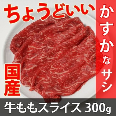 国産牛 モモ(かすか) スライス 300g 冷凍 すき焼き 焼き肉 しゃぶしゃぶ