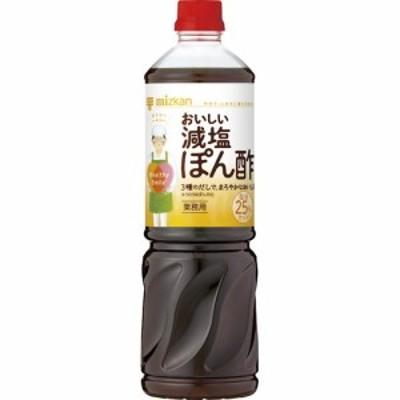 業務用 Healthy Smile おいしい減塩ぽん酢(1L)[醤油 (しょうゆ)]