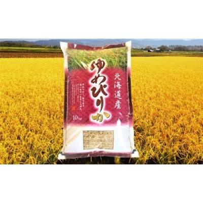 C-071 北海道産ゆめぴりか 【玄米】10kg