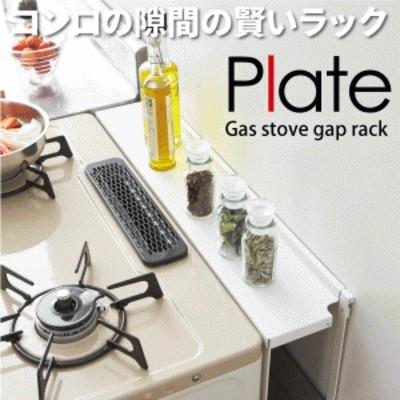 PLATE コンロ奥隙間ラック プレート ホワイト キッチン ガスコンロ 蓋 収納 カバー 3487 #13