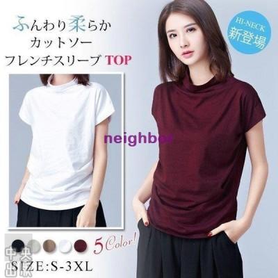tシャツ レディース おしゃれ 半袖 フレンチスリーブ オフタートル ゆったり 大きいサイズあり 無地 秋