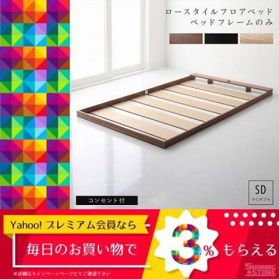 ベッドフレーム フロアベッド セミダブル 布団のように使える 棚 コンセント付き フロア ロー ベッド ベッドフレームのみ セミダブル 5000467027
