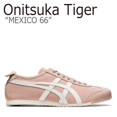オニツカタイガー スニーカー Onitsuka Tiger メンズ レディース MEXICO 66 メキシコ 66 DUSTY STEPPE ダスティステップ CREAM クリーム 1183B348-200 シューズ