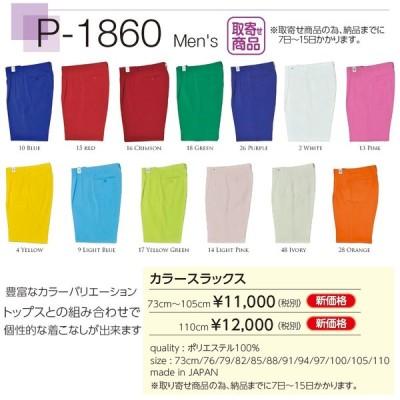 ABS/ボウリングウェア カラースラックス/P-1860(73〜105cm)