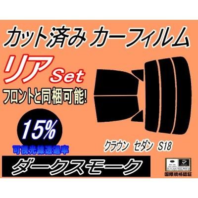 リア (s) クラウンセダン S18 (15%) カット済み カーフィルム 180系 GRS180 GRS182 GRS183 GRS184 トヨタ