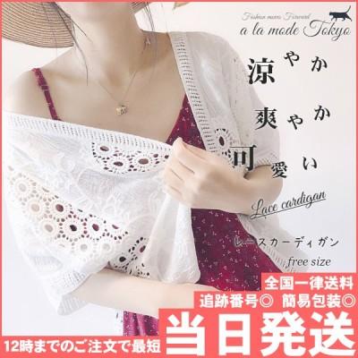 ドルマンカーディガン 春夏 レディース 刺繍  透かし編み 五分袖 サマーニット 薄手 冷房対策 白 トップス 羽織り