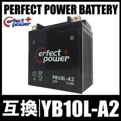 PERFECT POWER PB10L-A2 密閉型 MF バイクバッテリー初期充電済 【互換 ユアサ YB10L-A2 DB10L-A2 FB10L-A2】 XV250ビラーゴ