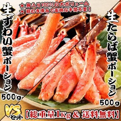 タラバ ズワイ ポーション 生冷凍 食べ比べ 1kg お歳暮 タラバガニ ズワイガニ かに カニ 蟹