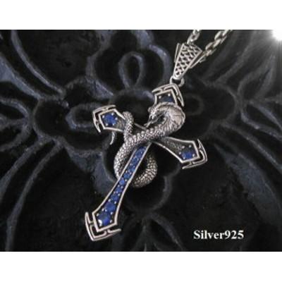 スネーククロス(2)青 メイン ペンダント 十字架動物