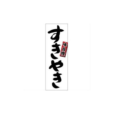 【現品限り】のぼり すきやき 1-421