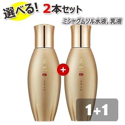 ミシャ1+1選べる2本!!お得金雪グムソルトナーエマルジョン化粧水乳液2本セット韓国コスメMissha Geum Sul