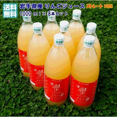 岩手県産 完熟ジョナゴールドり んごだけを搾ったストレート10 0%りんごジュース1000ml ×8本セット