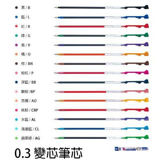 【角落文房】PILOT 百樂 coleto 0.3 超細變芯筆芯 共15色