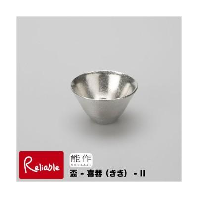 能作 盃-喜器(きき)‐2 お猪口 40ml おちょこ 501260 SakeCup-KIKI-2 錫100%