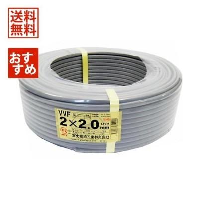 富士電線 VVFケーブル 2.0mm×2芯 白黒 100m 灰 VVF2×2.0