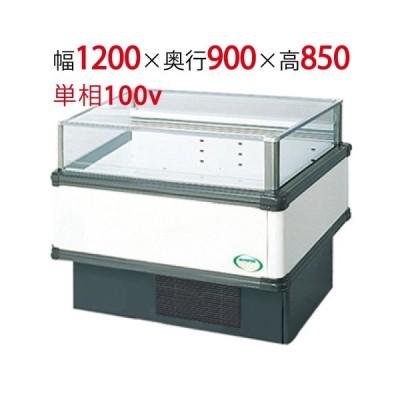 業務用アイランドタイプショーケース IMC-45QWFSAX 幅1200×奥行900×高さ850/フクシマ/送料無料
