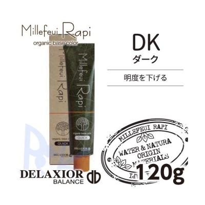 千代田化学 デラクシオ ミルフィ ラピ ダウンコントロール DK ダーク 120g 業務用ヘアカラー1剤