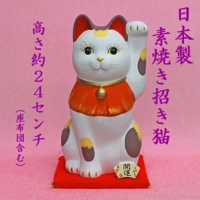 招き猫 置物 商売繁盛 招き猫の置物(素焼招き猫(白)411左手招き)