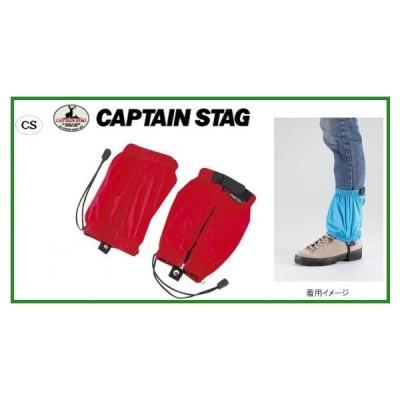 CAPTAIN STAG キャプテンスタッグ FEEL BOSCO スパッツ(ショート) M-9833・ブルー|b03