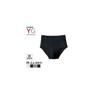 YG スタンダードブリーフ【単品】M・L・LLサイズ YV0030N 【送料込み価格!】前あき GUNZE グンゼ
