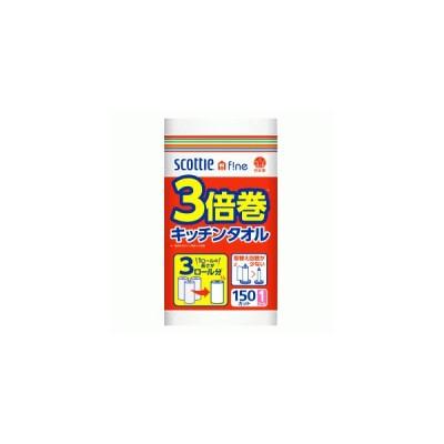 日本製紙クレシア スコッティ ファイン 3倍巻キッチンタオル 150カット
