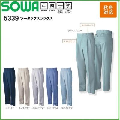 ツータックスラックス 秋冬 桑和 SOWA 5339 綿100% 70cm〜130cm タフ素材 防縮 防シワ加工 (すそ直しできます)