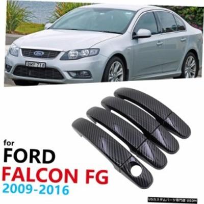 輸入カーパーツ グロスブラックカーボンファイバードアハンドルカバードアフォードファルコンFG FGX G6E XR6 XR8 XT