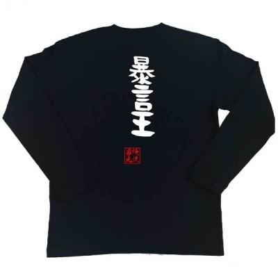 おもしろTシャツ メンズ キッズ パロディ 俺流総本家 憩楽体Tシャツ 暴言王(名言 漢字 文字 メッセージtシャツおもしろ雑貨 お笑いTシャツ|お