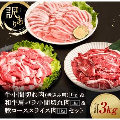 【訳あり】牛小間切れ肉(煮込み用)1kg&和牛肩バラ小間切れ肉1kg&豚ローススライス肉1kgセット《合計3kg》都農町加工品