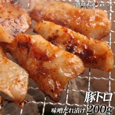 豚トロ味噌だれ漬け 200g 情熱ホルモン 情ホル 焼肉 BBQ バーベキュー 肉 BBQ 肉 B群☆単品対象商品