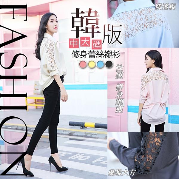 【樂邦】韓版雪紡蕾絲襯衫- 雪紡 簍空 性感 透氣 蕾絲 襯衫 修身 顯瘦 長袖 上衣 女裝 女生穿搭