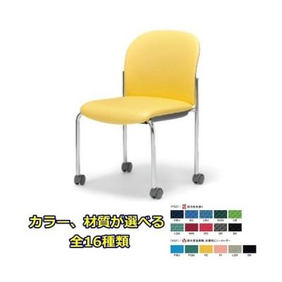 送料無料 スタッキングチェアクロームメッキタイプ  素材・カラー選べます オフィス家具 会議 チェア/椅子ミーティングチェア/会議椅子