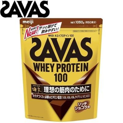 【SAVAS】ザバス ホエイプロテイン100 リッチショコラ味  1050g(50食分) CZ7459 cat-supple