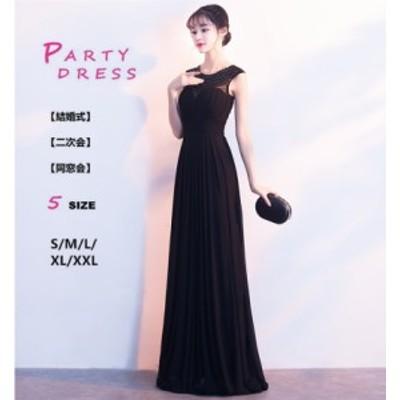 パーティードレス マキシドレス 丸襟 着痩せ 結婚式ドレス 大人の魅力 ロング丈ワンピ-ス タイトスカート イブニングドレス