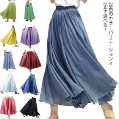 《送料無料》[85cm/95cm 全20カラー]マキシスカート フレアスカート リネン ロングスカート 綿麻 スカート ロング丈