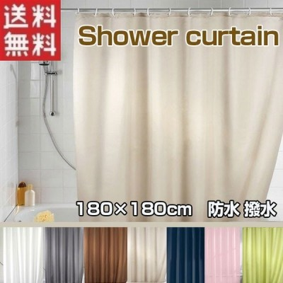シャワーカーテン 180cm×180cm 無地 パーテーション