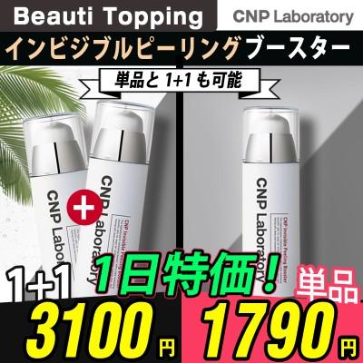 [CNP/チャアンドパク](1+1可能) Invisible Peeling Booster 100ml/インビジブルピーリングブースター/ [韓国コスメはBeauti topping]